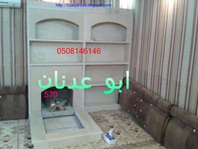 مشبات جديدة فى الرياض
